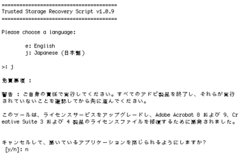 LicenseRecoverの画面.png